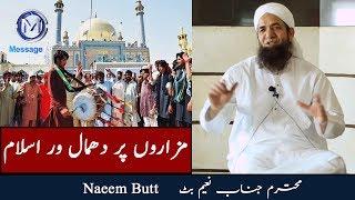 مزاروں پر دھمال اور اسلام نعیم بٹ صاحب کا درد مندانہ شکوہ Tomb & whats going on there in ISLAM