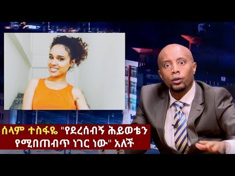 Xxx Mp4 Seifu On EBS Selam Tesfaye ሰላም ተስፋዬ አማረረች Tadias Addis 3gp Sex
