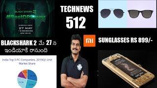 Technews 512 Xiaomi BlackShark2 india Launch,OPPO K3,Top 5 PC Brands,Redmi K20,Samsung A70s etc