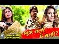 Download Bhul Tari Ke Mari | Rajdeep Barot, Hiral Raval | Latest Gujarati Sad Song | Full HD Video MP3,3GP,MP4