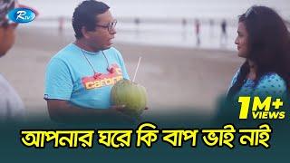 আপনার ঘরে কি বাপ ভাই নাই | Apnar Ghore Ki Bap Vai Nai | mosharraf karim Comdey Scene | Funny Clips