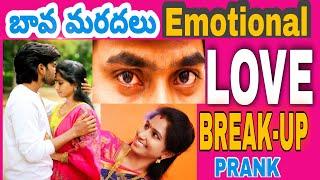 బావ💛మరదలు BREAKUP PRANK || BAVAMARDHAL EMOTIONAL PRANK || LOVE PRANK || TELUGUPRANKS || FUNKYPRANKS