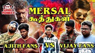 Mersal Vijay fans vs Vivegam Ajith fans war