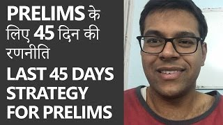 Prelims के लिए 45 दिन की रणनीति [Last 45 days Strategy for Prelims] by Ayussh Sanghi