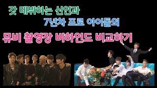 Download [비투비] 갓 데뷔한 신인과 7년차 프로 아이돌의 뮤비 촬영장 비교하기 Video