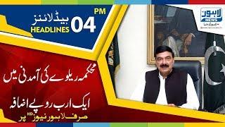 04 PM Headlines Lahore News HD – 20 October 2018