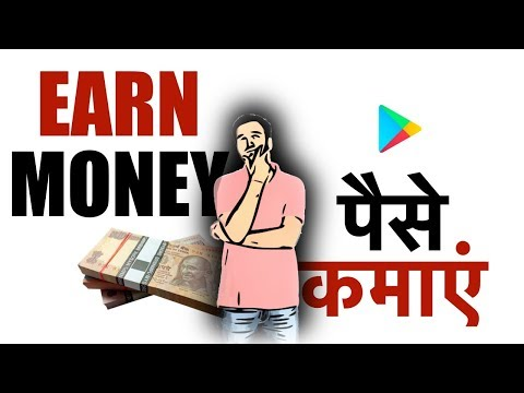 Earn Money | Get Free Applications, Games, Music, Books, Movies From Play Store | Google Rewards