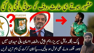 Ehsan Mani in Action for Pak vs Ban Series || Haris Rauf Sorry || Lahore Qalandars News