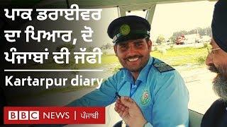Kartarpur diary: ਡਰਾਈਵਰ ਨੇ ਦਿਲ ਜਿੱਤੇ, ਲਾਂਘੇ ਨੇ ਘਟਾਈਆਂ ਦੂਰੀਆਂ - ਯਾਦਾਂ ਦੀ ਡਾਇਰੀ I BBC NEWS PUNJABI