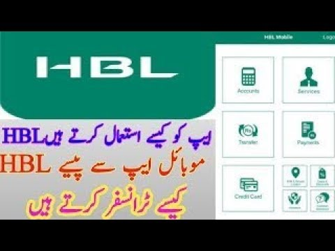 HBL Mobile App : How to Register On HBL Mobile APP ✔ And Check Your Bank Balance (2018) | GET SMART