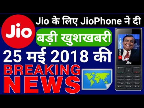 Jio Phone को लेकर आई बड़ी ख़बर | Jio 4g feature Phone got first place in Global Phone Market