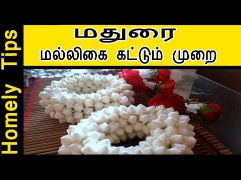 மதுரை மல்லிகை பூ கட்டும் முறை how to tie Jasmine flower in tamil