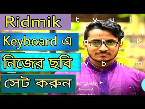 Ridmik Keyboard এ নিজের ছবি সেট করুন | How to Change Ridmik Keyboard Background