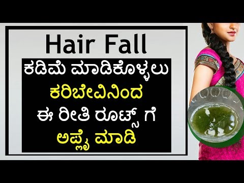 Hair Fall Control Tips in Kannada: Hair Growth Tips | Health Tips to Reduce Hair Loss in Kannada