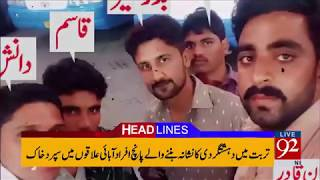 92 News Headlines 09:00 PM - 19 November 2017 - 92NewsHDPlus