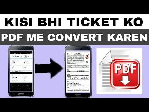 How to  to convert IRCTC Ticket to PDF IRCTC टिकट को PDF में कैसे सेव करे. DKB TECH HINDI