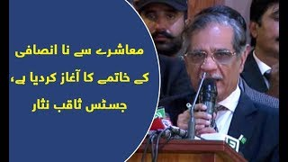 Muashray se nainsafi kay khatmay ka aaghaz kar diya ha, Chief Justice Saqib Nisar