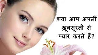 1 फेस पैक: जो आपको बनाए रखेगा औरों से सुंदर // face pack for normal Indian skin