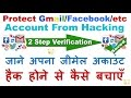 How To Use 2 Step/factor Password Verification/Authentication In Gmail  (Prevent Hacking)