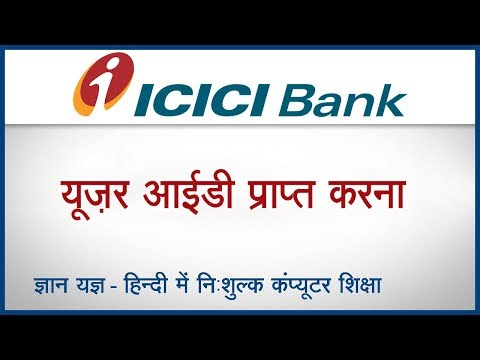 ICICI Bank : How to get User ID