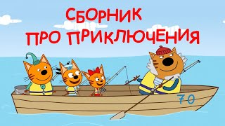 Download Три Кота | Сборник летних приключений | Мультфильмы для детей Video