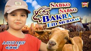 Aayat Arif || Sabko Sabko Bakra Eid Mubarak || Bakra Eid Nasheed 2020 | Beautiful Video | Heera Gold