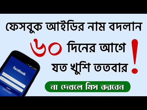 How To Change Your Facebook Account Before 60 Days!