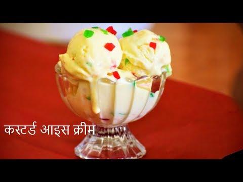कस्टर्ड आइस क्रीम | Custard Ice Cream With Malai | Homemade Custard Ice Cream | Food Connection