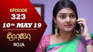 ROJA Serial | Episode 323 | 10th May 2019 | Priyanka | SibbuSuryan | SunTV Serial | Saregama TVShows