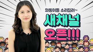※주목※ 의사언니 김지연 채널2 오픈합니다!!!
