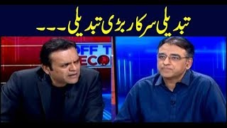 Off The Record - Topic:What triggered Asad Umar