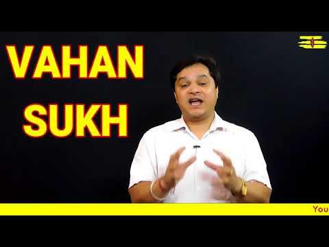 vahan sukh||वाहन सुख के उपाय