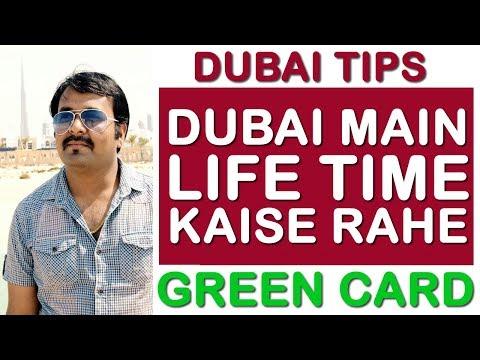 दुबई मैं लाइफ टाइम कैसे रह सकते हे  | GREEN CARD IN DUBAI | HINDI URDU | TECH GURU DUBAI | DUBAI JOB