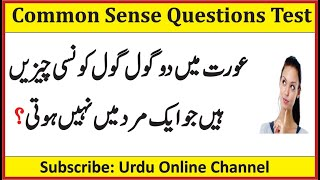 Common Sense Questions in Urdu | General Knowledge Quiz | Double Meaning Comedy | Brain Teasers