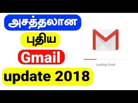 அசத்தலான  Google Gmail புதிய update in Tamil