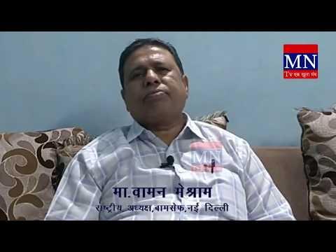 Mntv Live Waman Meshram Anti Feixista