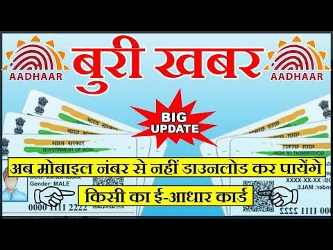 UIDAI UPDATE : अब AADHAAR CARD नहीं कर सकेगें डाउनलोड जिनके नंबर आधार से रजिस्टर्ड नहीं है