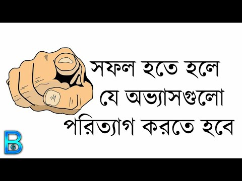 Avoid Some Habits To Get Success | সফল হতে হলে | Bengali Motivational Video
