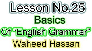 English Grammar In Urdu 05 | Pronoun And Types of Pronoun (Parts Of