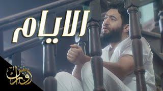 Oras Sattar - Al Ayam [ Offical Music Video] |2019| ( اوراس ستار- الايام (فيديو كليب حصري