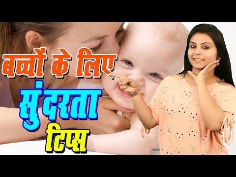बच्चों के लिए सुंदरता टिप्स Beauty Tips In Hindi For Children (Glowing Skin)