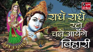 radhe radhe mp3 download