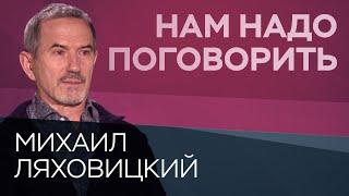 О любви и браке // Нам надо поговорить с Михаилом Ляховицким