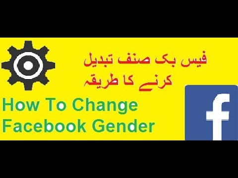 How To Change Your Facebook Profile Gender 100% working