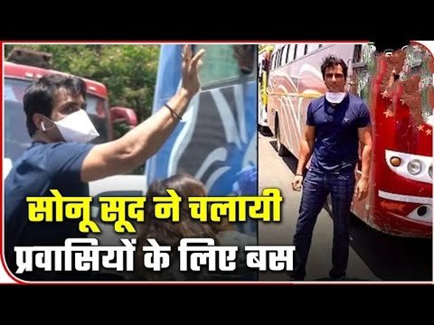 Lockdown 4.0 Actor Sonu Sood लगातार प्रवासी मजदूरों की मदद कर रहे हैं