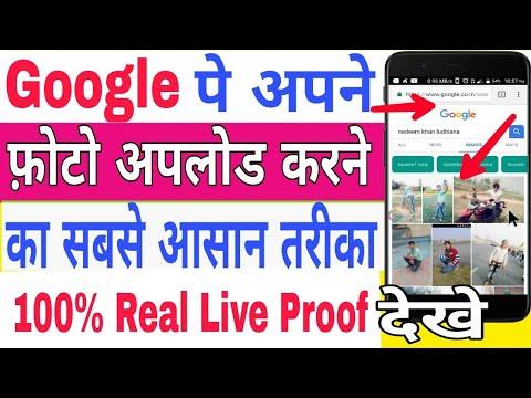 Google pe photo kaise upload kare mobile se || Google par  photo kaise dale | upload photo in google