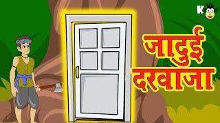 जादुई दरवाज़ा कहानी - Ktoon TV | Hindi Kahaniya for Kids | Moral Stories | Jadui kahani |Panchatantra