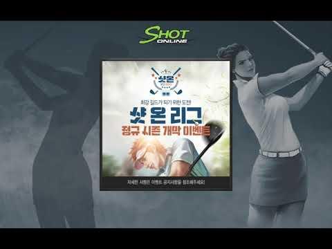 송지아 9홀  매칭 핫타임 Shot Online 2020 05 03