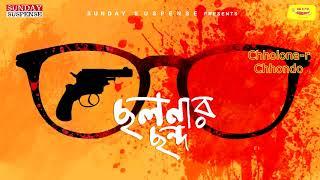 Sunday Suspense , Byomkesh , Chhalanar Chhanda , Sharadindu Bandyopadhyay , Mirchi Bangla