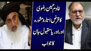 Should Pakistan refuse to pay the debt? Orya Maqbool Jan